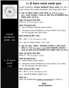 22nd-convocation-notice